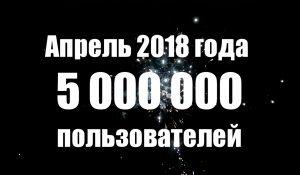 messendzher-gem4me-nas-uzhe-pyat-millionov-polzovatelej